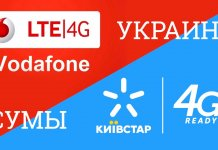 Самый быстрый 4G LTE интернет в Украине Vodafone VS Киевстар