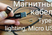 PZOZ Магнитный кабель Micro usb Type C и lighting Быстрая Зарядка