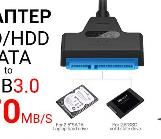 Как подключить винчестер к USB 3.0 to SSD/HDD 2.5 SATA Адаптер с Aliexpress