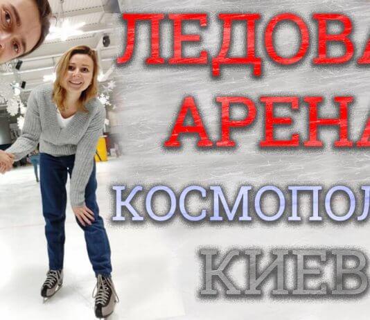 Ледовая Арена Космополит Киев