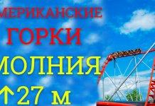 Самая большая русская горка Молния парк Сказка