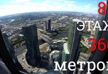 Смотровая площадка башня Федерация 89 этаж Panorama 360