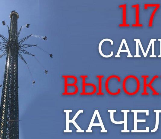 Вена Парк развлечений Пратер Качели на цепях 117 метров