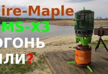 fire-maple-fms-x3