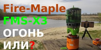 fire-maple-fms-x3
