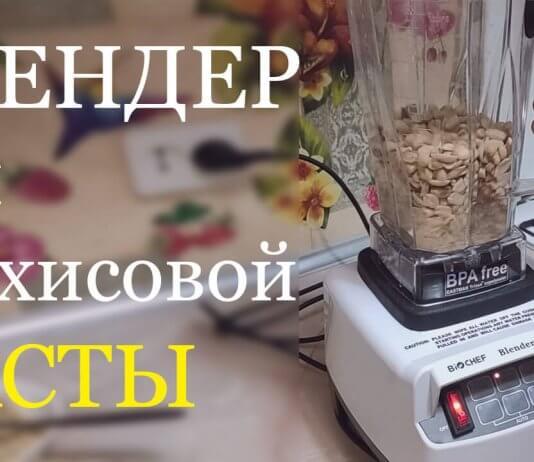 БЛЕНДЕР для арахисовой пасты