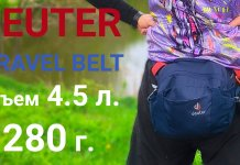 Поясная сумка Deuter Travel Belt 2019