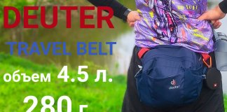 Поясная сумка Deuter Travel Belt 2019